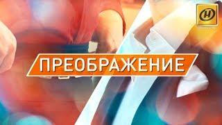 """""""Преображение"""" с Мариной Эльяшевич  Героиня - Мария. Часть первая"""