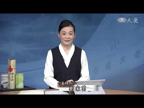 【志工早會】20200114 - 十億生靈葬火海 天地浩劫怎堪忍