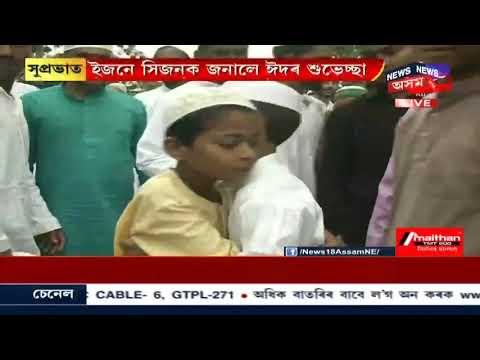 On The Auspicious Occasion Of Eid Assam Is Celebrating Eid