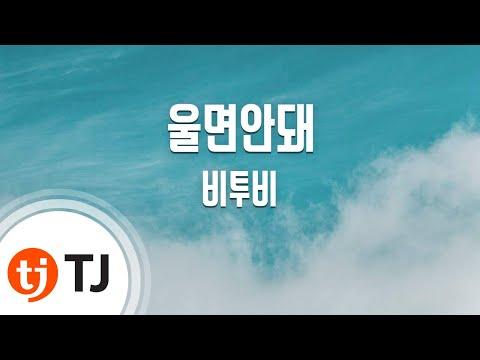 The Winter's Tale 울면안돼_BTOB 비투비_TJ노래방 (Karaoke/lyrics/romanization/KOREAN)