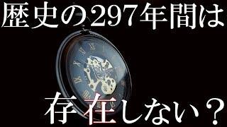 【衝撃】人類の歴史、297年間は『存在しない』 謎めいた時間仮説がとんでもない!中世はなかった? 01