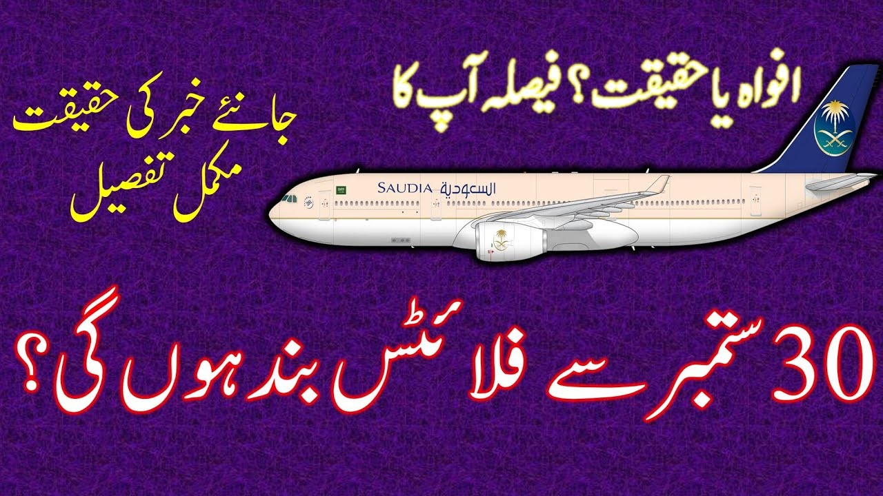Flights operation will be suspended after 30 sep Reality of this news