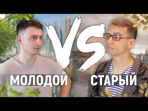 МОЛОДОЙ vs. СТАРЫЙ