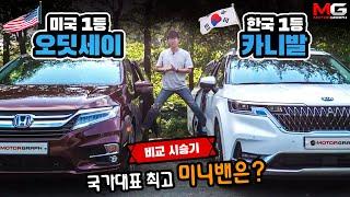 '한국 1등' 카니발은 진짜 최고의 미니밴일까?..'미국 1등' 오딧세이와 비교해봤습니다(실내 공간, 2열, 3열, 트렁크, 편의사양 꼼꼼 리뷰)