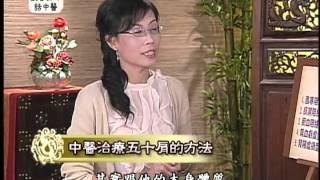 談古論今話中醫(131):中醫治療五十肩與肩頸疼痛