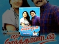 Download My Dear Marthaandan Tamil Full Movie : Prabhu,Kushboo MP3 song and Music Video