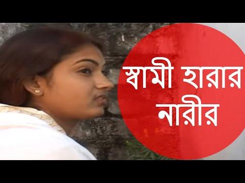 স্বামী হারার নারীর !! ছায়ারানী !! Swami Harar Nbir !! Chayarani