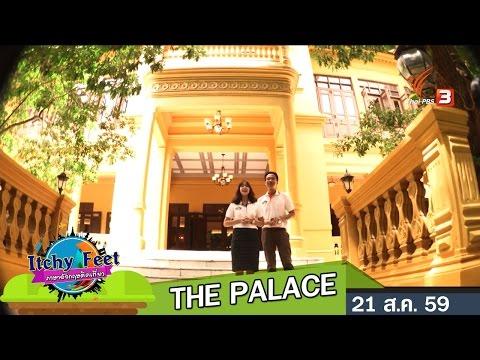 THE PALACE - วันที่ 21 Aug 2016