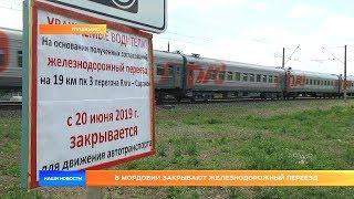 В Мордовии закрывают железнодорожный переезд