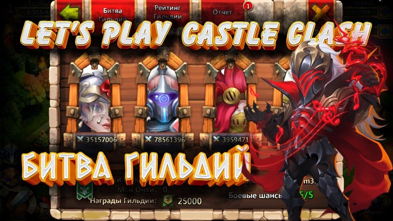 ПОСЛЕДНЯЯ БИТВА ГИЛЬДИЙ В ИЮЛЕ, Битва Замков, Castle Clash