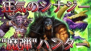 【獣は捨てて悪魔使います】スペルレス魔弾ハンターでランク戦!【ハースストーン】
