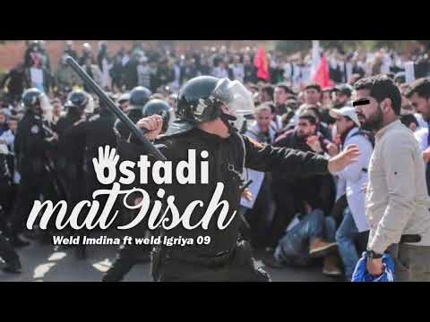 Weld l'Griya 09 - Mat9isch Ostadi ft. Weld lmdinaماتقيش أستاذي by (Prd.88 Young)
