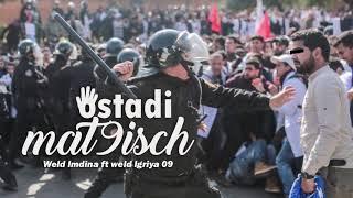 Weld l'Griya 09 - Mat9isch Ostadi ft. Weld lmdinaماتقيش أستاذي by (Prd.88 Young)