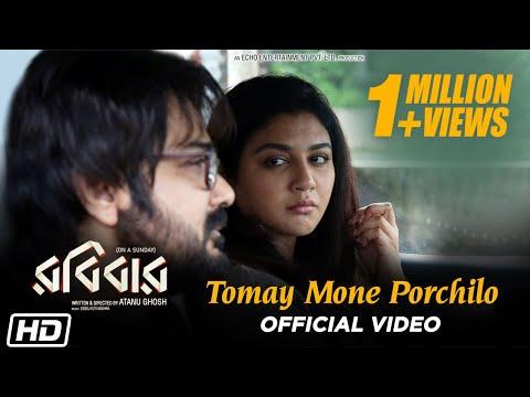 Lyrics of The Song Tomay Mone Porchilo (তোমায় মনে পড়ছিল) by Rupankar  Bagchi
