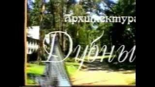 Студия 7.  Архитектура Дубны (1997 г. )