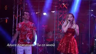 """Алиса Кожикина и Ивайло Филипов – """"Ты со мной"""""""