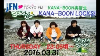 3月31日(木)のKANA-BOON LOCKS!は・・・ ついにKANA-BOON教育実習生とし...