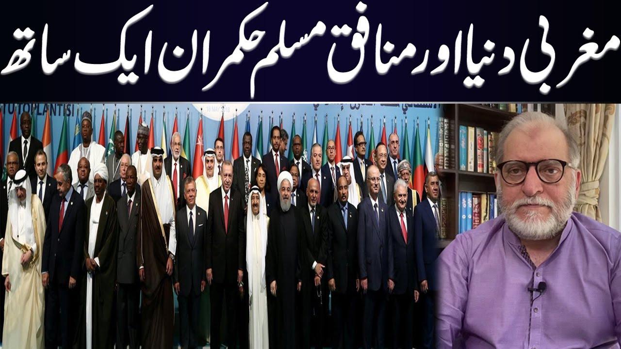 Western World and Muslim Rulers | Orya Maqbool Jan Latest Video