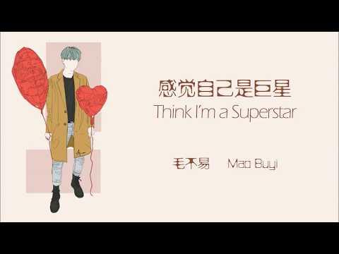 [ENG SUB] Mao Buyi 毛不易: 感觉自己是巨星 Think I'm A Superstar