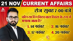Current Affairs Today 21 November 2019 | Daily Current Affairs | Current Affairs in Hindi
