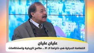 عليان عليان - انتفاضة الحجارة في ذكراها الـ 31 .. ملامح تاريخية واستخلاصات