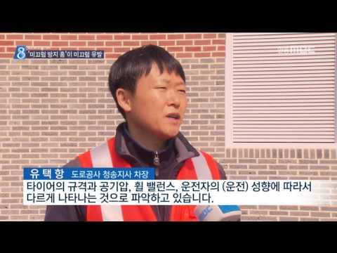 [안동MBC뉴스]R]'미끄럼 방지 홈'이 미끄럼 유발