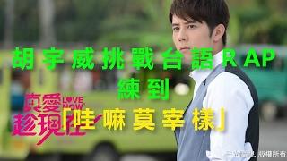 胡宇威挑戰台語RAP 練到「哇嘛莫宰樣」