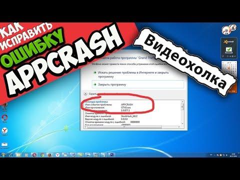 Как исправить ошибку  APPCRASH в Windows 7