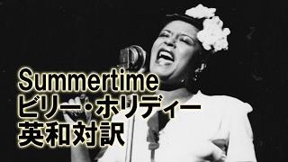 """ジャズ歌詞で英語学習 02 """"Summertime"""" ビリー・ホリディ 英語日本語訳"""