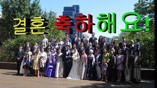 🌹 축하해요 ♥️ 박문서 박현지결혼식 이모저모 중림동 약현성당 2018.9.8.