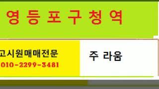 영등포 고시원매매 창업전문 010 2299 3481