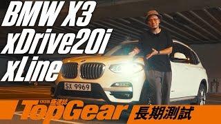 BMW X3 xDrive20i xLine 詳盡解構三代目(內附字幕)|TopGear極速誌