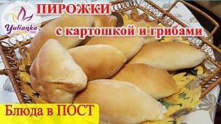 Постные ДРОЖЖЕВЫЕ ПИРОЖКИ с картошкой и грибами. Рецепт от YuLianka1981