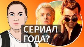 Благие знамения - обзор сериала [2019]. Няшки Кроули и Азирафель!