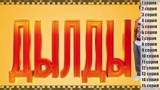 Дылды [русская комедия 2019] 1, 2, 3, 4, 5, 6, 7, 8, 9, 10, 11, 12, 13, 14, 15 серия [сюжет, анонс]