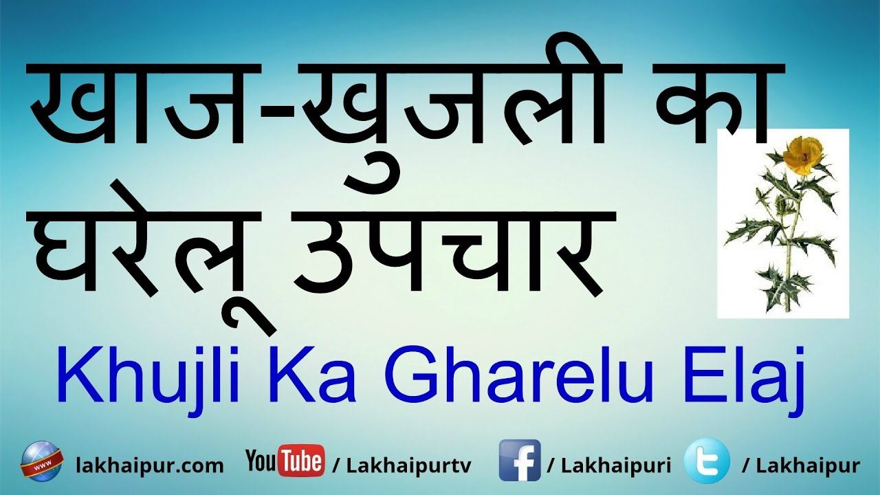खुजली के घरेलू उपचार   Khujli Ka Gharelu Elaj   Home Remedy For Itching