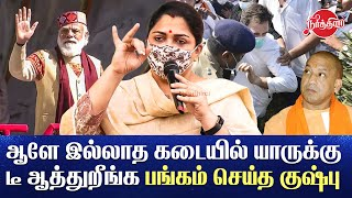 Don't do cheap politics tamil news kushboo sundar latest speech about bjp modi yogi manisha valmiki