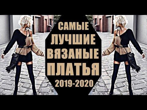 САМЫЕ ЛУЧШИЕ ВЯЗАНЫЕ ПЛАТЬЯ 2019-2020. Фото, новинки зимних платьев. Платье. Модные платья. Вязание.