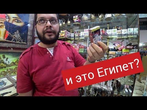 Как сейчас встречают туристов в Египте -  Магазин Дарья у Миши