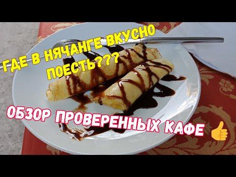 ОБЗОР ХОРОШИХ КАФЕ