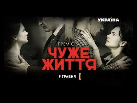 Анонс сериала Чужая жизнь, 9 мая на канале Украина