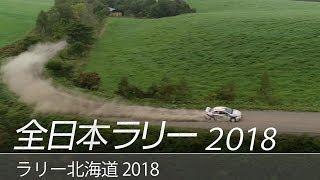 全日本ラリー「ラリー北海道 2018」ダイジェスト / SUBARU WRX STI