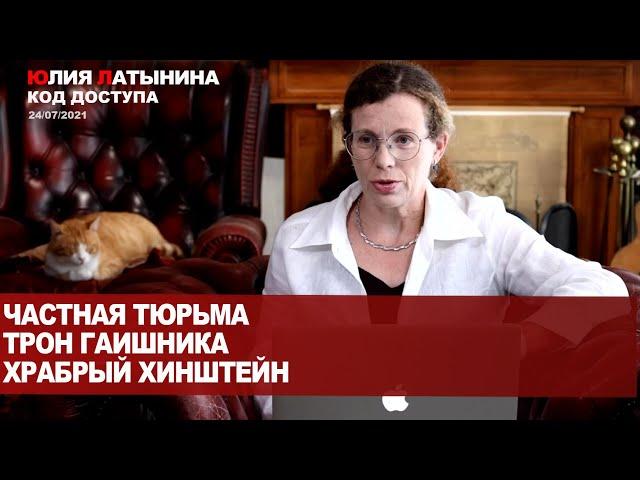 Юлия Латынина / Код Доступа /24.07.2021 / LatyninaTV /