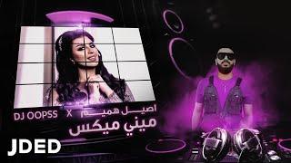 اصيل هميم و ديجي أوبس - ميني مكس (حصرياً) | 2020 | Aseel Hameem And DJ OOPSS  - Mini Mix
