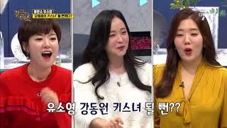 '단역→주연' 신혜선, 강동원 키스녀(♨)가 된 사연은?! #소영_아까비! thumbnail