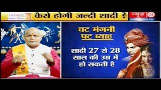 Kaalchakra II Astrologers || कैसे होगी जल्दी शादी ? ||