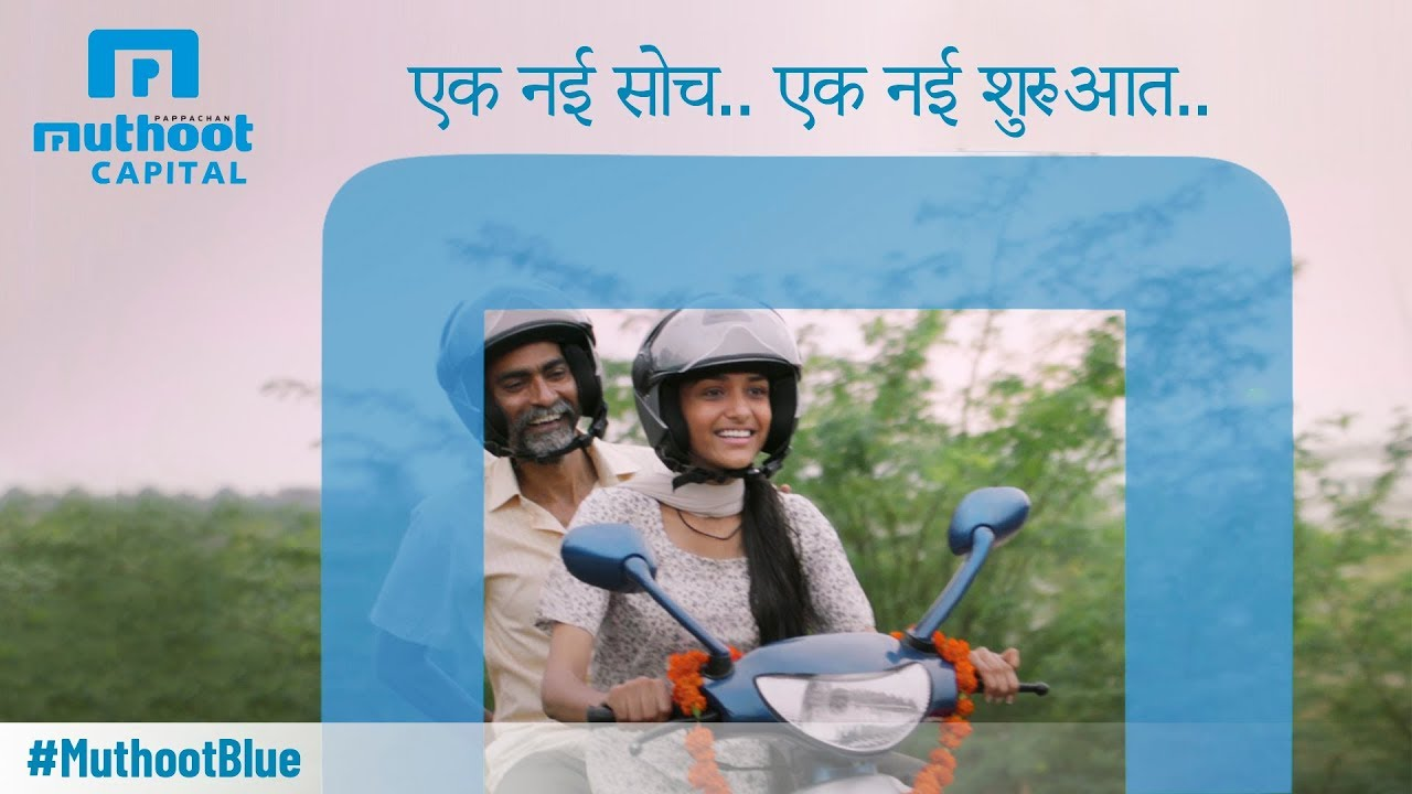 Attractive & Hassle Free Loans from Muthoot Capital Services Ltd