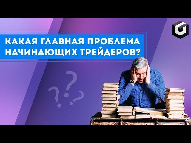 Александр Герчик о главной проблеме начинающих трейдеров