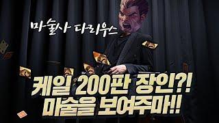 figcaption [롤 스간] 다리우스 VS 케일 ㅣ 케일 200판?! 마술을 보여주마!!