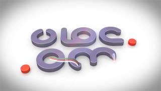 مشروع النطاق العلوي للسلطنة (.om) ، ومشروع النطاق العربي للسلطنة (.عمان) Oman top level domain .om